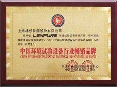<b>林频喜获中国环境试验设备行业畅销品牌</b>