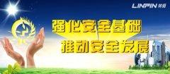 <b>安全生产重于泰山 公司组织夏季消防演习</b>