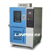 <b>小型高低温试验箱为什么选择林频?</b>